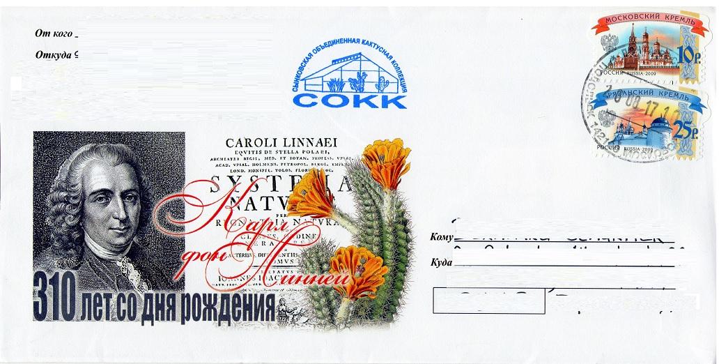 Linnaeus1710